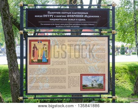 Sergiev Posad - August 10, 2015: Information Sign At The Twentieth Sculpture Dedicated To The Holy P