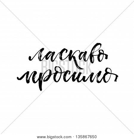 Welcome in ukrainian language. Quote in cyrillic. Ink illustration. Modern brush calligraphy. Isolated on white background.