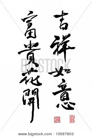 Chinese Calligraphy - Glorious New Year