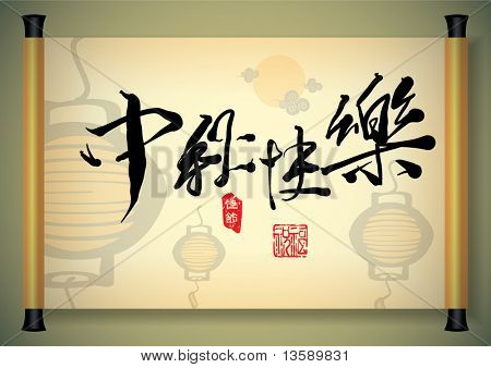 Chinese greeting calligraphy for mid autumn festival happy mid chinese greeting calligraphy for mid autumn festival happy mid autumn festival poster m4hsunfo