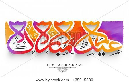 Colourful Arabic Islamic Calligraphy of text Eid Mubarak on white background, Beautiful Poster, Banner or Flyer design for Muslim Community Famous Festival celebration.