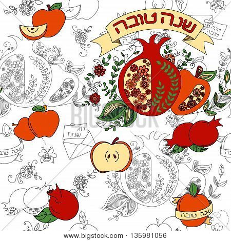 Rosh Hashanah Jewish New Year seamless pattern background. Hand drawn elements and hebrew text Happy New Year and Happy holiday . Rosh Hashanah symbols. Vector illustration