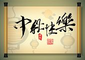 stock photo of mid autumn  - Chinese Greeting Calligraphy for Mid Autumn Festival  - JPG