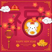 2020 Happy Chinese New Year Of Cartoon Cute Rat And Golden Ingot Plum Blossom Spiral Curve Cloud Wit poster