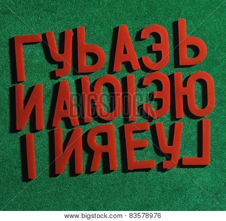 cyrillic alphabet letters on green velvet background