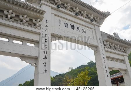 HONG KONGHONG KONG - December 8 2013:Entrance Gate to the Po Lin Monastery.The Po Lin Monastery in Lantau Island is a Buddhist temple and complex which despite being a popular attraction to tourists