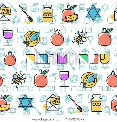 Rosh Hashanah Jewish New Year seamless pattern background. Hebrew text Happy New Year . Rosh Hashanah symbols. Vector illustration
