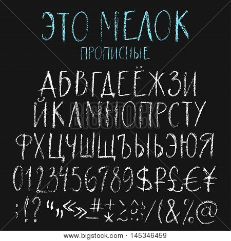 Cyrillic alphabetical set. Title in Russian - It is a chalk uppercase.