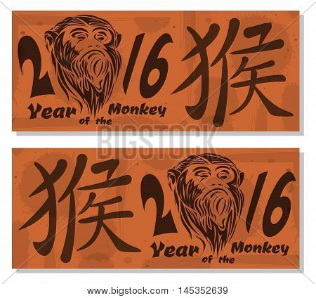 2016 - year of the monkey. Character monkey. The image monkey on grunge retro vintage paper texture with spots. Vector template for flyers.