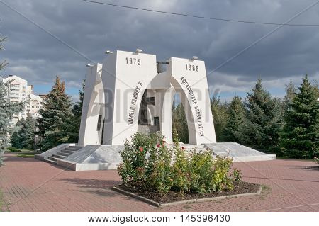 BELGOROD RUSSIA - August 31.2016: Memorial complex lost in Afghanistan. Military memorial on the Museum Square