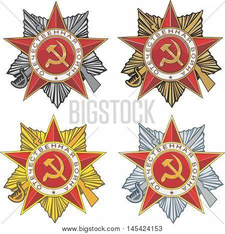 Star Of The Soviet Order Of Patriotic War
