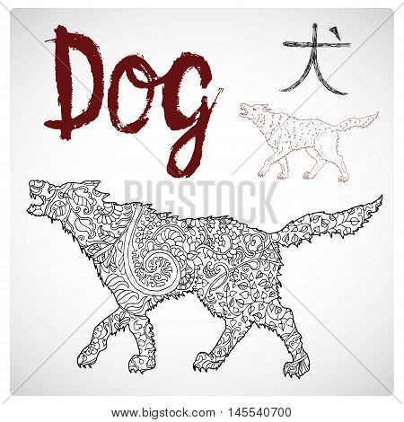 Hand drawn illustration of dog with zen floral pattern and lettering. Zodiac animal sign, horoscope and astrological vector symbol. Graphic drawing for coloring book. Chinese hieroglyph means Dog
