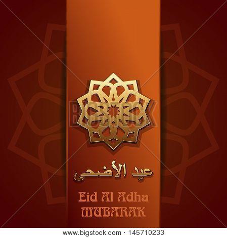 Greeting card for muslim community festival Eid-Ul-Adha celebrations with gold inscription in Arabic - Eid al-Adha. Inscription in English - Eid Al Adha Mubarak