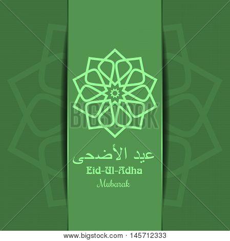 Islamic green background with an inscription in Arabic - 'Eid al-Adha'. Greeting card for Festival of the Sacrifice