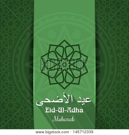 Islamic green background with an inscription in Arabic - 'Eid al-Adha'. Eid-Ul-Adha Mubarak. Greeting card for Festival of the Sacrifice