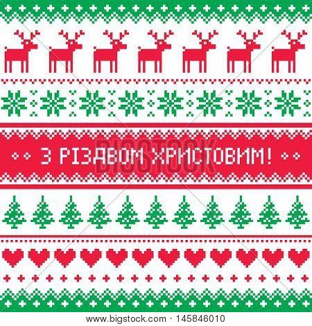 Merry Christmas in Ukrainian knitted pattern, design
