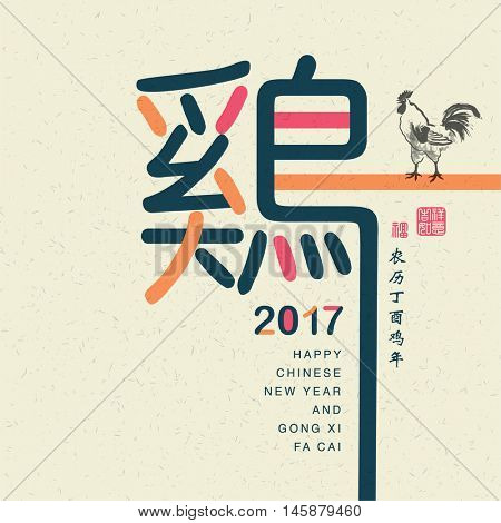2017 Chinese new year card. Chinese wording translation: Rooster, small wording: Chinese calendar for the year of rooster 2017.