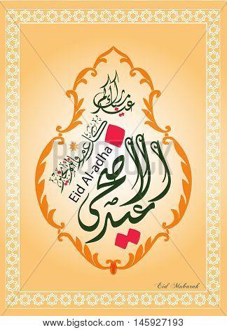 Eid Mubarak Wishes 2016 - Eid Mubarak Messages and Greetings card Eid al-Fitr Eid al Fitr Mubarak arabic calligraphy (translation Blessed eid) Eid Mubarak Cards 2016 stock vector Illustration