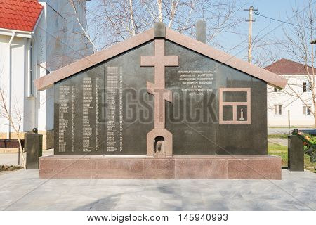 Vityazevo, Russia - March 17, 2016: Memorial Dedicated To The Descendants Of The Founders Of The Vil