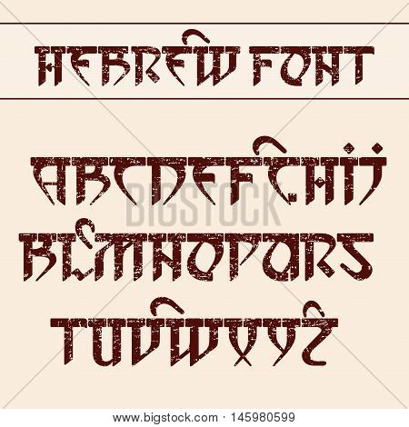 Vector font in Hebrew style with the aging effect. Stylized English alphabet.