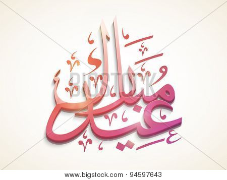 Elegant greeting card design decorated with shiny Arabic Islamic calligraphy of text Eid Mubarak for holy festival of Muslim community, celebration.