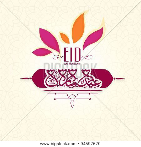 Arabic Islamic calligraphy of text Eid Mubarak on floral design decorated background for Muslim community festival celebration.