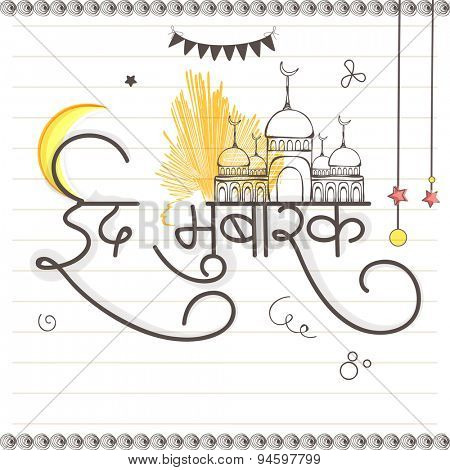 Elegant greeting card design with Hindi wishing text Eid Mubarak (Happy Eid) and mosque on stylish notebook paper background for Muslim community festival celebration.