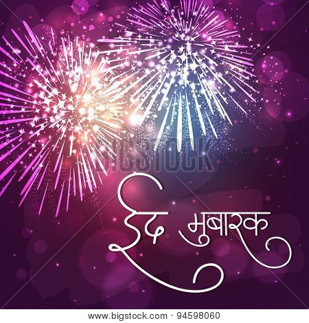 Beautiful firecrackers decorated greeting card design with Hindi wishing text Eid Mubarak (Happy Eid) on shiny background.