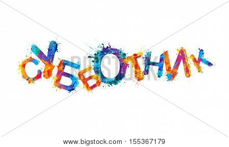 Word in Russian language: subbotnik which means traditional volunteer work to clean up the yard with neighbors on Saturday