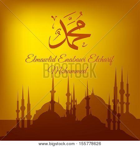 vector arabic calligraphy translation : Name of Prophet Muhammad,
