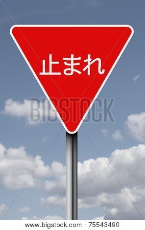 Japanese Stop Sign on sky background