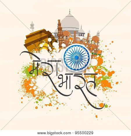 Greeting card with Hindi text Mera Bharat (My India) and Ashoka Wheel on famous monuments and national flag colors splash background for Indian Independence Day celebration.