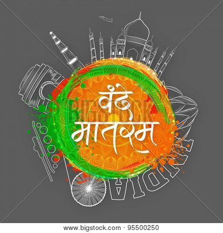 Hindi text Vande Mataram (I praise thee, Mother) on beautiful floral design with sketch of famous monuments, text India, spinning wheel and artillery gun for Indian Independence Day celebration.