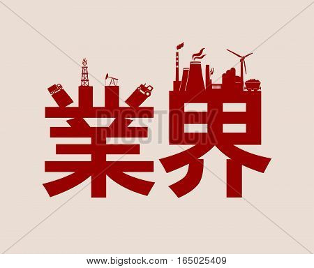 Circle with industry relative silhouettes. Vector illustration. Objects located around the circle. Industrial design background. Japanese hieroglyph that mean industry in the center.