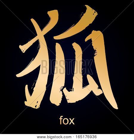 Japanese kanji calligraphic word translated as fox. Traditional asian design drawn with dry brush