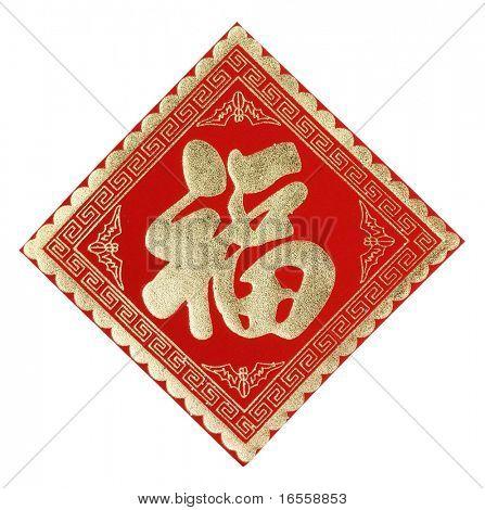 """chinesische """"Glück"""" Dekoration für Neujahr Gruß an."""