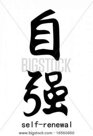 Chinese Calligraphy/Japanese Kanji,motto--self-renewal.