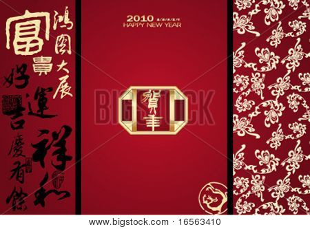 Classical 2010 Chinese new year greeting card.