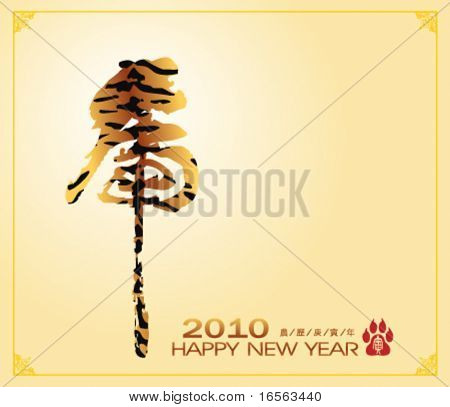 "2010 Chinese new year greeting card with tiger(Chinese calligraphy ""tiger""),2010 is year of tiger."