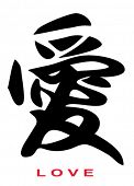 Chinese Calligraphy/Japanese Kanji--LOVE.