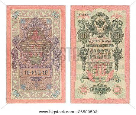 Unique old russian banknote (1909 year) isolated on white background