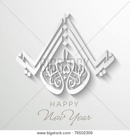 Urdu Islamic calligraphy of text Naya Saal Mubarak Ho (Happy New Year) 2015 on grey background.