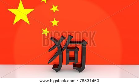 Chinese Characters For The Zodiac Sign Dog