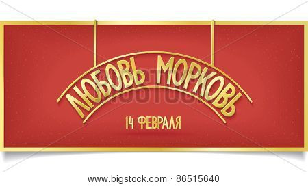 Golden inscription LOVE CARROTS