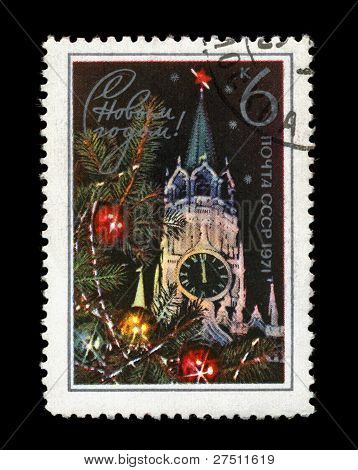 Ussr - Circa 1970: Cancelled Stamp Printed In The Ussr, Shows Kremlin Tower With Red Star, Decorated