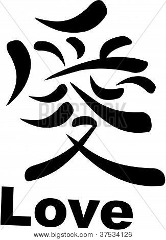 Japanese Kanji - Love