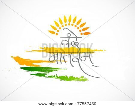 Indian Republic Day and Independence Day celebration with Hindi text of Vande Mataram (I praise thee, Mother), saffron and green color and floral design.