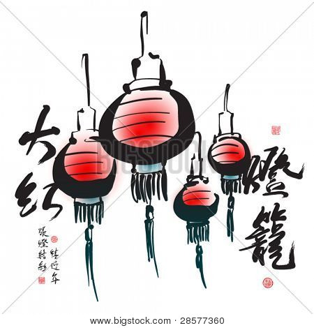 Vector Ink Painting of Chinese New Year Red Lantern Translation of Chinese Text: Lighten the Red Lanterns and Celebrate the Year