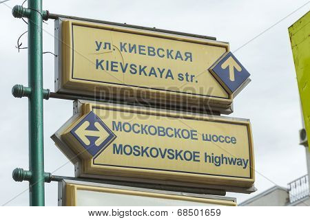 Russia, Samara, A Pointer To The Intersection Of The Moscow Highway And Kiev Street