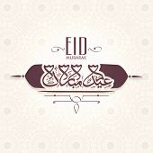 foto of eid mubarak  - Arabic islamic calligraphy of text Eid Mubarak on occasion of Muslim community festival celebrations - JPG